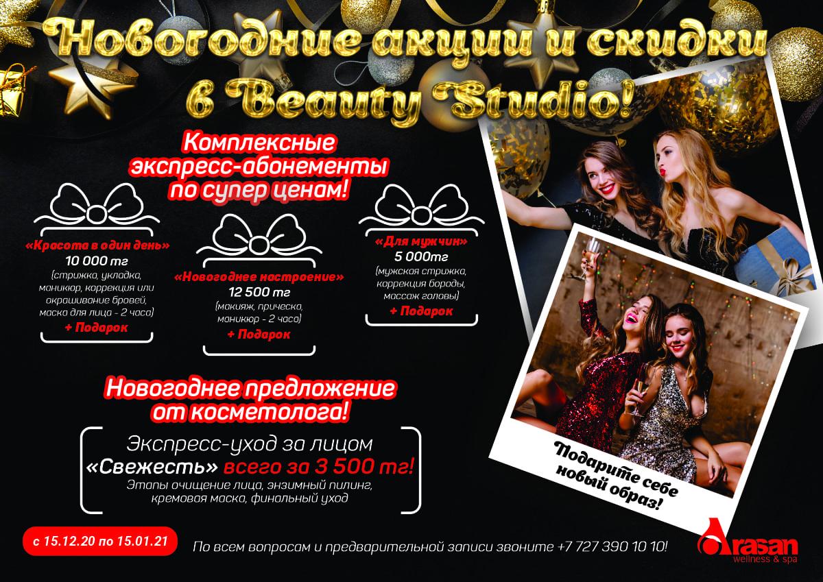 С 15 декабря 2020 по 15 января 2021 года в Beauty Studio новогодние акции и скидки фото