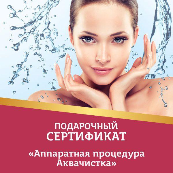 Подарочный сертификат - АППАРАТНАЯ ПРОЦЕДУРА «АКВАЧИСТКА» фото