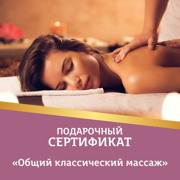 Подарочный сертификат - ОБЩИЙ КЛАССИЧЕСКИЙ МАССАЖ фото