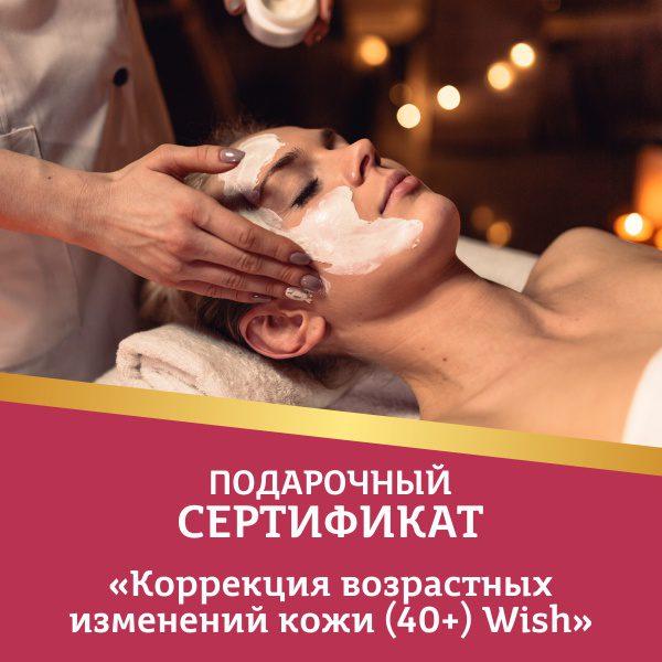 Подарочный сертификат - КОРРЕКЦИЯ ВОЗРАСТНЫХ ИЗМЕНЕНИЙ КОЖИ «WISH» фото