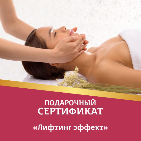 Подарочный сертификат - ЛИФТИНГ ЭФФЕКТ фото