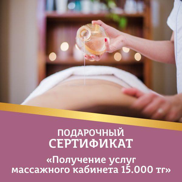 Подарочный сертификат - УСЛУГИ МАССАЖНОГО КАБИНЕТА фото