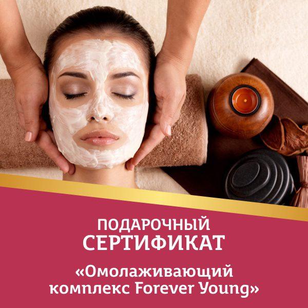Подарочный сертификат - ОМОЛАЖИВАЮЩИЙ КОМПЛЕКС «FOREVER YOUNG» фото