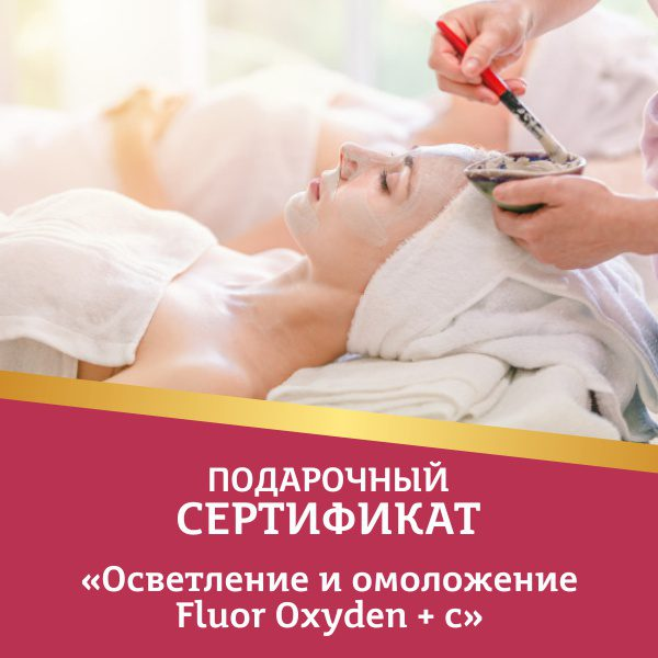 Подарочный сертификат - ОСВЕТЛЕНИЕ И ОМОЛОЖЕНИЕ «FLUOR OXYDEN + C» фото