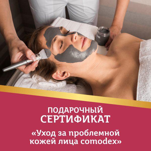 Подарочный сертификат - УХОД ЗА ПРОБЛЕМНОЙ КОЖЕЙ ЛИЦА «COMODEX» фото