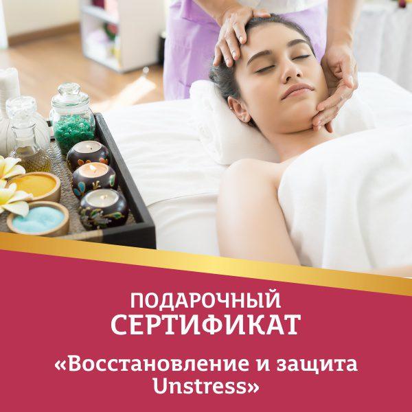 Подарочный сертификат - ВОССТАНОВЛЕНИЕ И ЗАЩИТА «UNSTRESS» фото