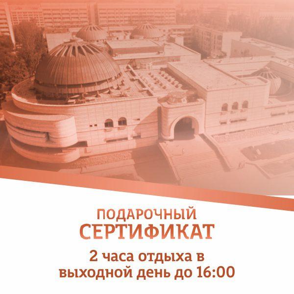 Подарочный сертификат - 2 ЧАСА / ВЫХОДНОЙ ДЕНЬ ДО 16:00 фото