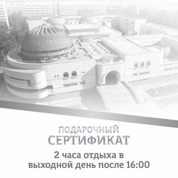 Подарочный сертификат - 2 ЧАСА / ВЫХОДНОЙ ДЕНЬ ПОСЛЕ 16:00 фото