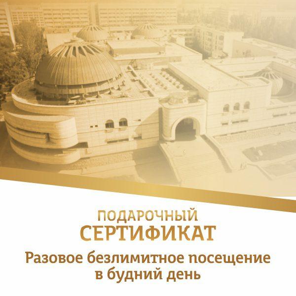 Подарочный сертификат - БЕЗЛИМИТ / БУДНИЙ ДЕНЬ фото