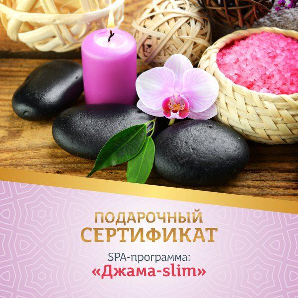 Подарочный сертификат - ДЖАМА-SLIM фото