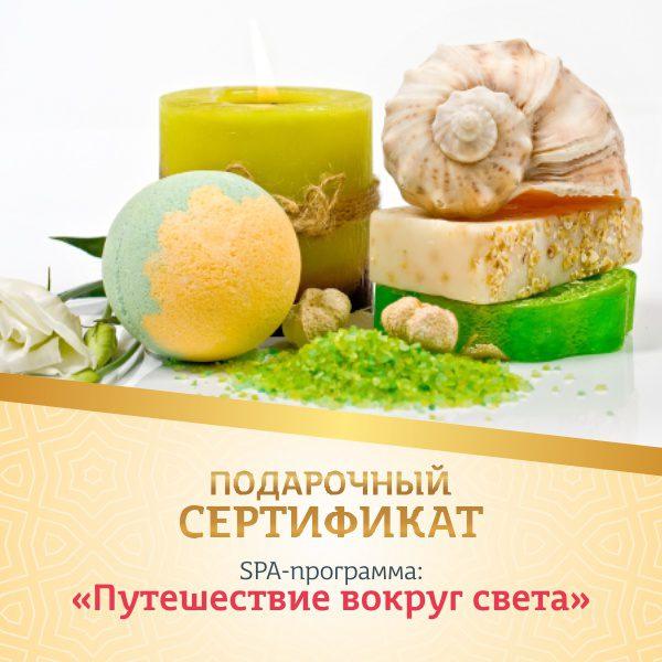 Подарочный сертификат - ПУТЕШЕСТВИЕ ВОКРУГ СВЕТА фото