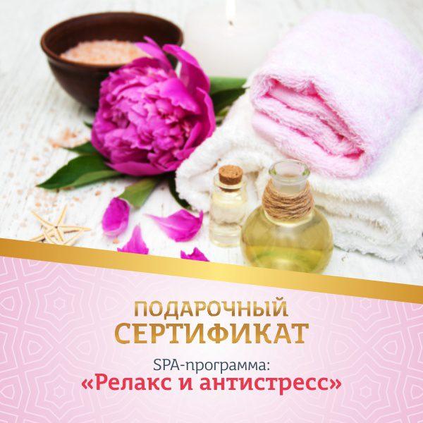 Подарочный сертификат - РЕЛАКС И АНТИСТРЕСС фото