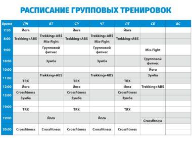 фитнес_расписание_11.09_рус-min