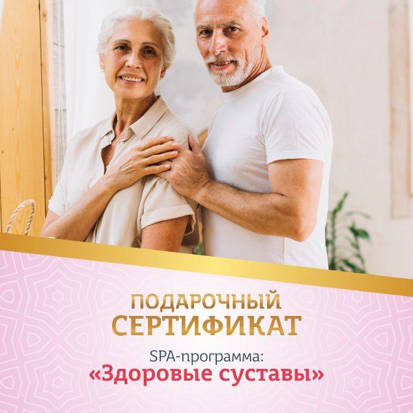 Подарочный сертификат - ЗДОРОВЫЕ СУСТАВЫ фото