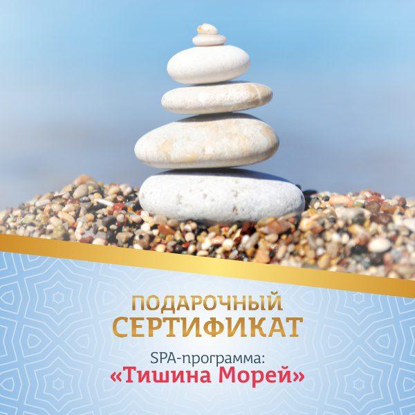 Подарочный сертификат - ТИШИНА МОРЕЙ фото