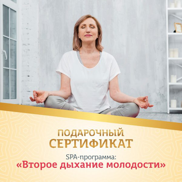 Подарочный сертификат - ВТОРОЕ ДЫХАНИЕ МОЛОДОСТИ фото